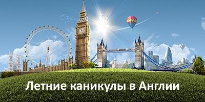 Летние каникулы в Англии