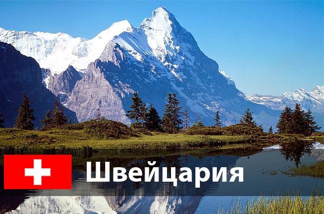 Лагеря в Швейцарии | Языковые школы в Швейцарии