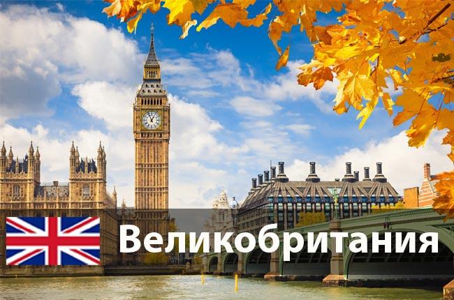 Лагеря в Англии | Летние школы в Англии | Великобритании